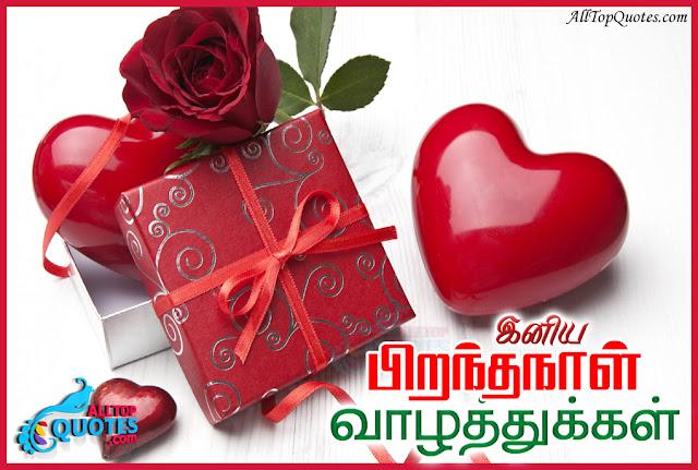 in Tamil Birthday gree...