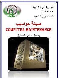 تعليم صيانه الكمبيوتر للمبتدئين pdf