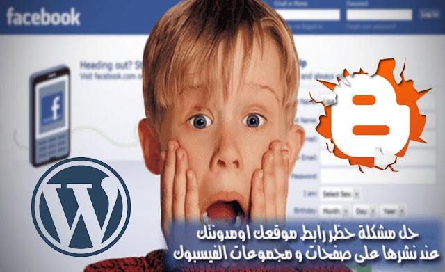 كيفية فك الحظر عن رابط موقعك علي الفيسبوك.
