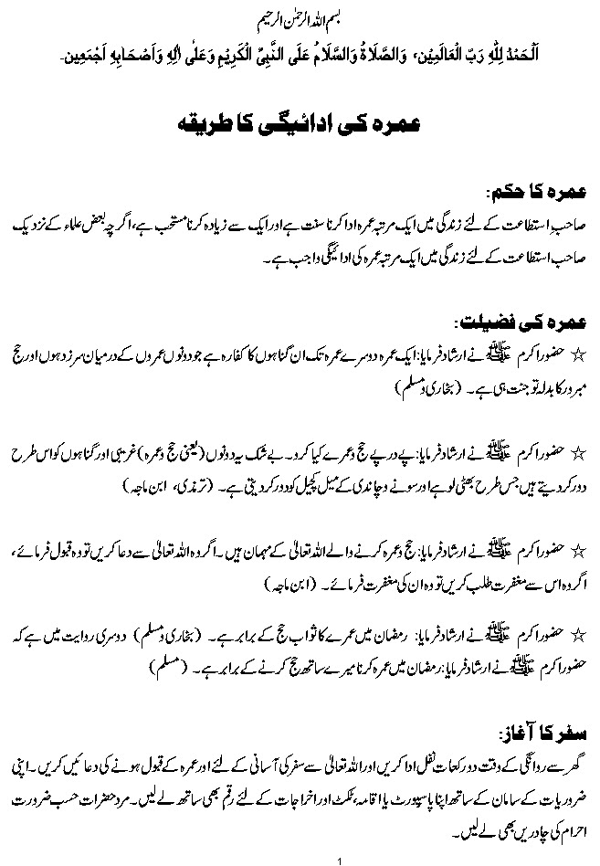 Method of the Umrah in Urdu
