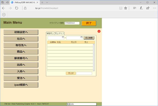 oAuth による FileMaker ログイン直後の Main Menu 画面(WebDirect)