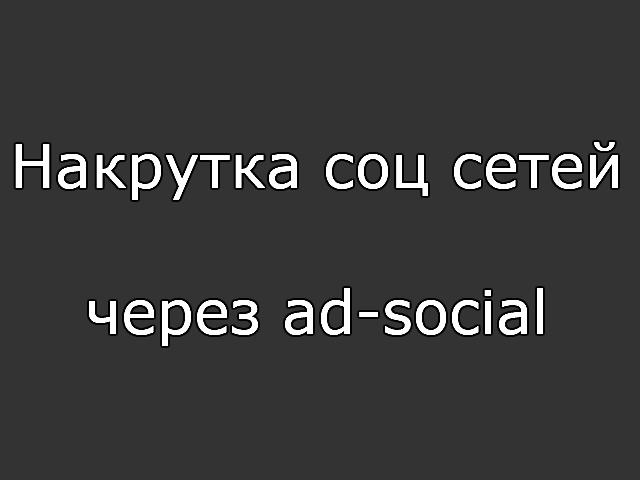 Накрутка соц сетей через ad-social
