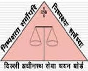 DSSSB Recruitment dsssbonline.nic.in or dsssb.delhigovt.nic.in