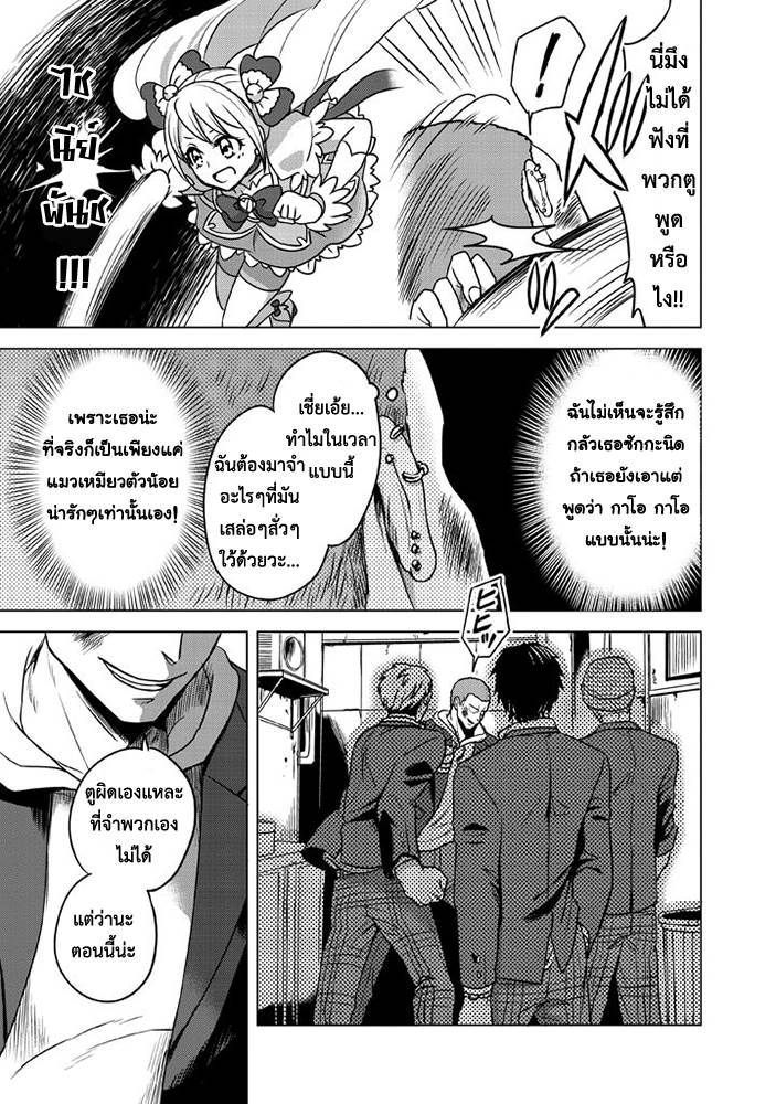 Super Heroine Boy - หน้า 19