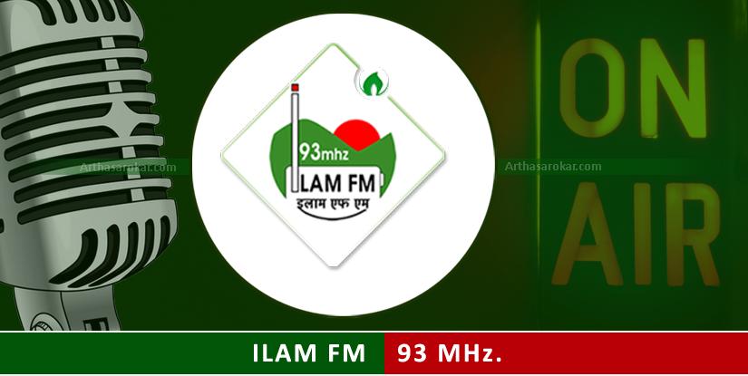 ilam (Artha Sarokar : Saturday 6:15 PM)