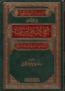 تحميل كتاب الدراسات اللغوية والنحوية في مؤلفات شيخ الإسلام ابن تيمية pdf هادي الشجيري