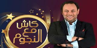 موعد مسابقة كاش مع النجوم 2019 عبر شاشة الفضائية السورية وتلفزيون نينار على iShow تقديم  سيف الدين سبيعي