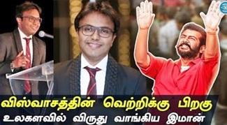 D Imman Winning a International Award After Viswasam Success | Ajithkumar