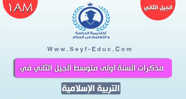 مذكرات التربية الإسلامية السنة الأولى متوسط الجيل الثاني