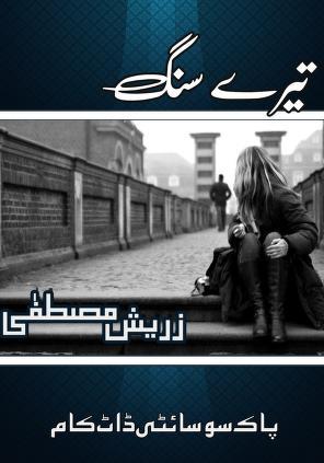 Teray Sang Urdu PDF Novel By Zarish Mustafa