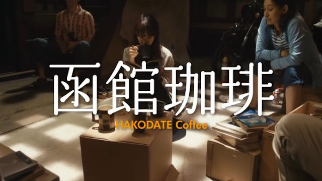 Sinopsis Film Jepang Romantis Terbaru : Hakodate Coffee (2016)