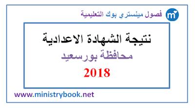 نتيجة الشهادة الاعدادية محافظة بورسعيد 2018 برقم الجلوس