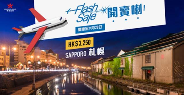 重陽都有!香港航空 Flash Sale,香港飛札幌 HK$3,250起,10月Last Minute出發