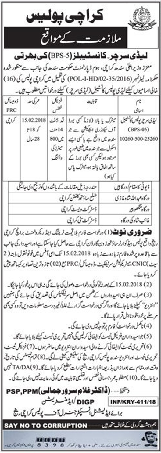 Lady Searcher Constable Jobs In Karachi Police January 2018