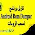 تنزيل برنامج Android Rom Dumper  لسحب الرومات