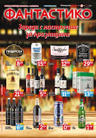 http://www.proomo.info/2016/12/fantastiko-broshura-katalog-8-14-2016.html
