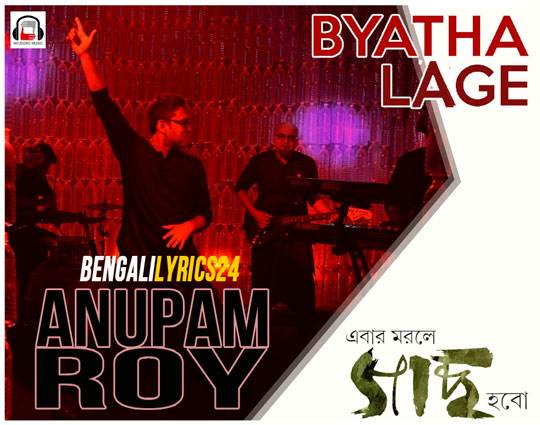Byatha Lage Song - Anupam Roy, MP3 Song