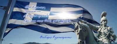 Αποτέλεσμα εικόνας για Έλληνα