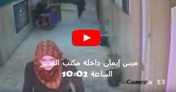 عاجل فيديو وفاة معلمة مدرسة الإقبال (إيمان) لحظة بلحظة من داخل كاميرات المدرسة