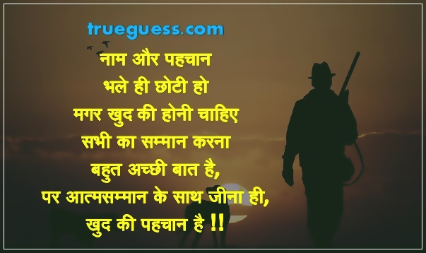 motivational-thoughts-in-hindi
