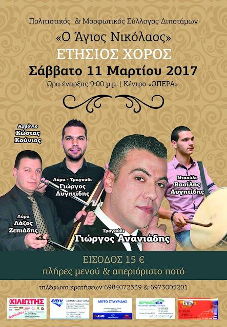 """Ετήσιος χορός του Πολιτιστικού Συλλόγου Διποτάμων """"Ο Άγιος Νικόλαος"""""""