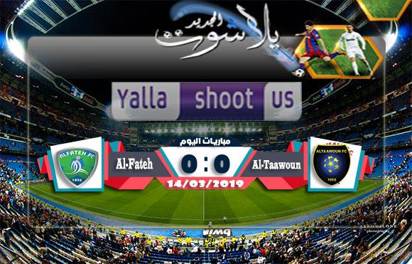 اهادف مباراة التعاون والفتح اليوم 14-03-2019 الدوري السعودي