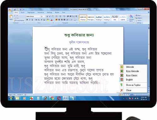 USZoneSoft: Bangla Program