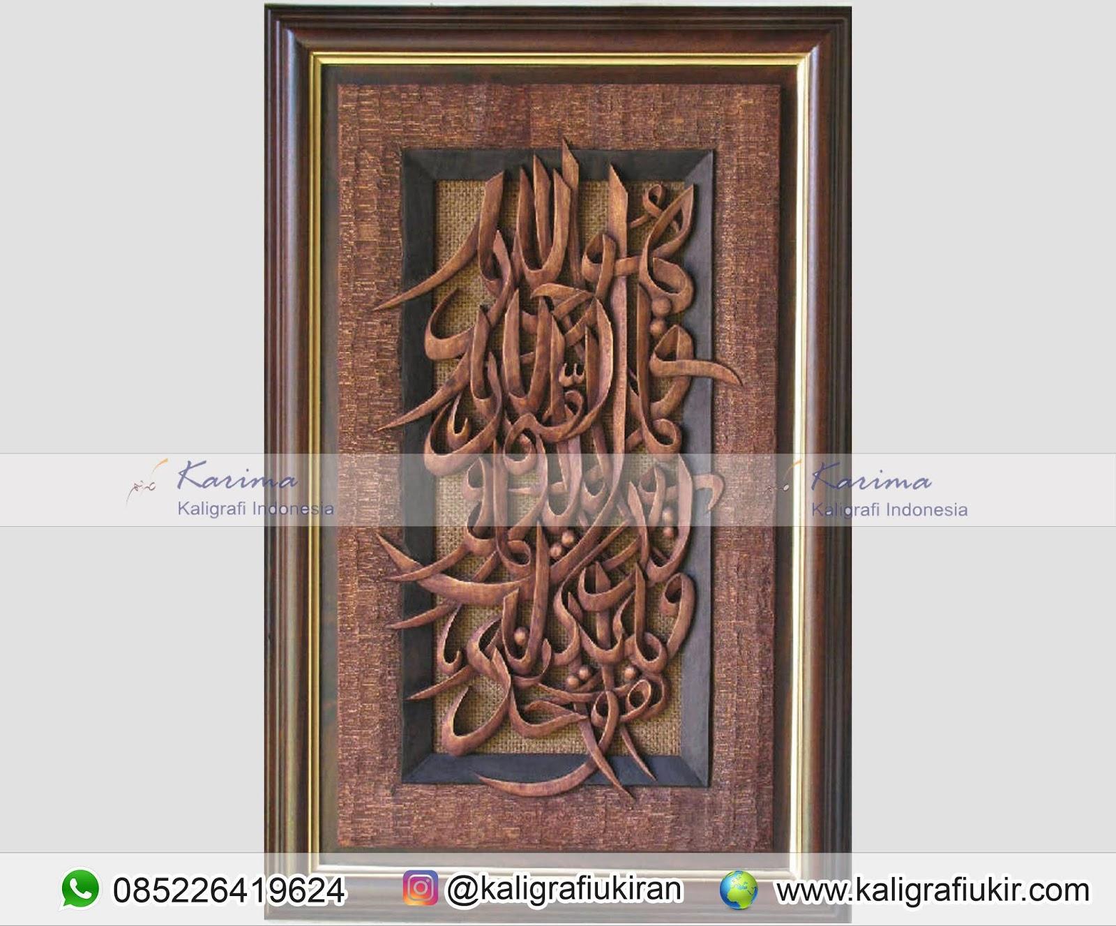 Kaligrafi Surat Al Ikhlas Khat Diwani Kaligrafi Ukiran