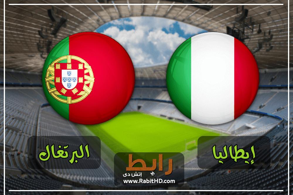 مشاهدة مباراة ايطاليا والبرتغال بث مباشر 17-11-2018 دوري الأمم الأوروبية
