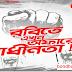 Robi Independence Day Offer 2017 BD