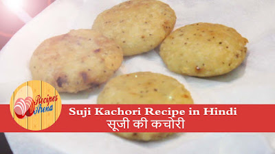 Suji Ki Kachori Recipe in Hindi