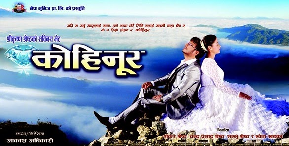 KOHINOOR Nepali Movie MP3 Songs Download