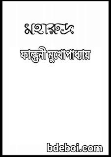 মহারুদ্র - ফাল্গুনী মুখোপাধ্যায় Maharudra by Falguni Mukhopadhyay