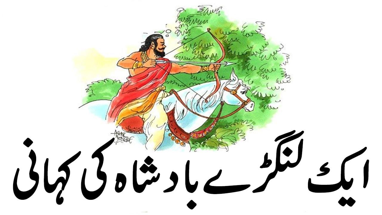 Funny stories in urdu for kids