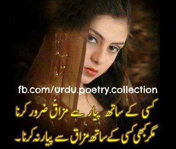 FACEBOOK DP AND COVER: URDU POETRY