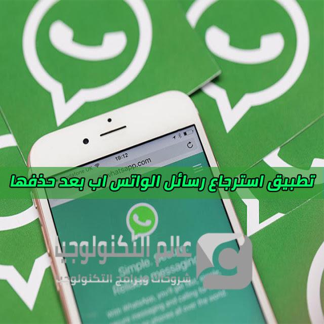 تطبيق استرجاع رسائل الواتس اب بعد حذفها