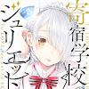 Kishuku Gakkou no Juliet 40/?? [Manga] [Español] [MEGA]