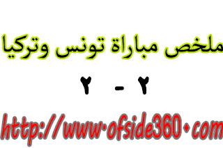 ملخص مباراة تونس وتركيا 2-2 مباراه وديه استعدادا لكأس العالم - اوفسايد360