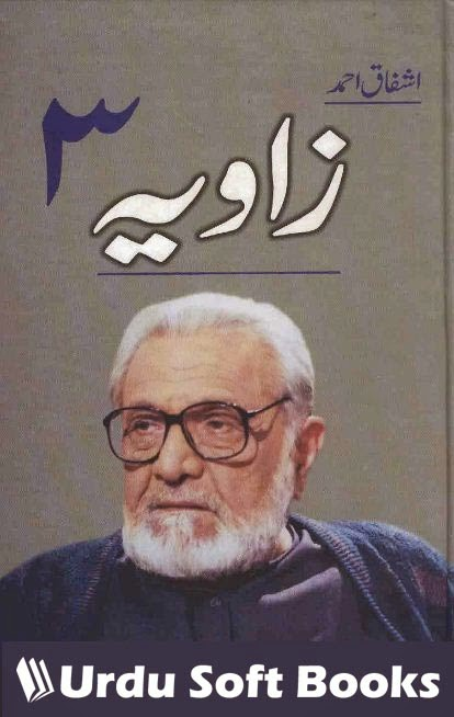 Zavia by Ashfaq Ahmed Part 3