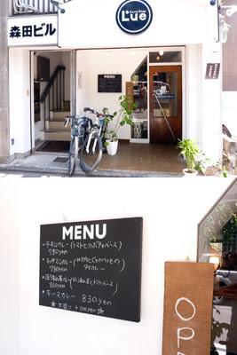 Curry Shop Lue