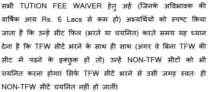 FEE WAIVER SCHEME TFW [ ANNUAL INCOME, CONDITION, PROCESS