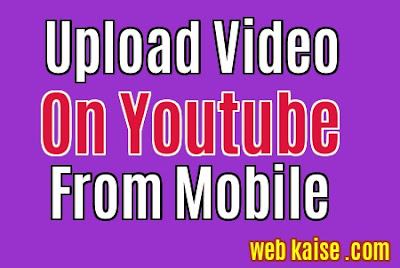 Youtube Par Video Upload Kaise Kare