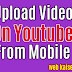 Youtube Par Video Upload Kaise Kare (Mobile Se)