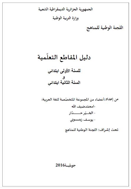 تحميل كتاب دليل المقاطع العلمية لسنة الأولى والثانية إبتدائي