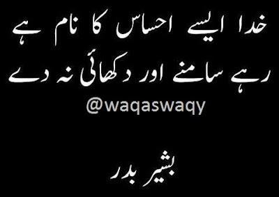 Khuda Aise Ehsas