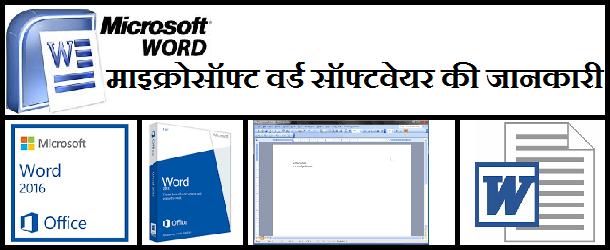 माइक्रोसॉफ्ट वर्ड सॉफ्टवेयर की जानकारी