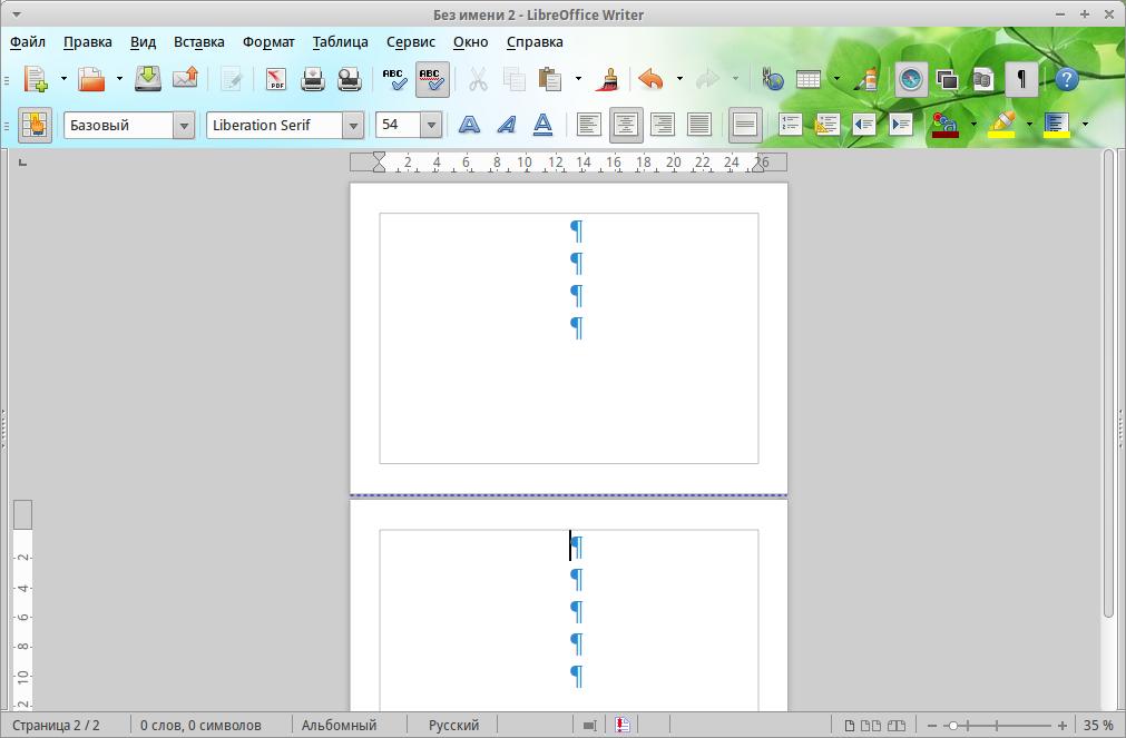 Блог про LibreOffice: Writer: Изменение ориентации ...