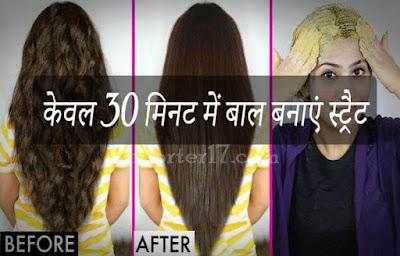 केवल 30 मिनट में बाल बनाएं स्ट्रैटघर पर बनाये पेस्ट करें