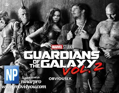مشاهدة فيلم  Guardians of the Galaxy Vol. 2 - 2017 مترجم كامل | ninarpro
