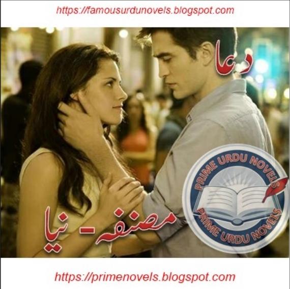 Dua By Niaa Hero Teacher Based Romantic Urdu Novel   Novels